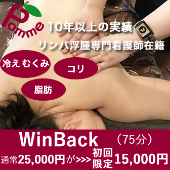 WinBack(75分)通常25,000円が今なら初回限定15,000円 (税込)
